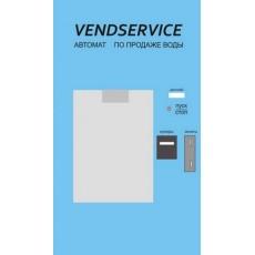 Автомат по продаже воды AS-NP1
