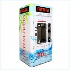 Автомат продажи воды «Водограй 1200 Эконом»